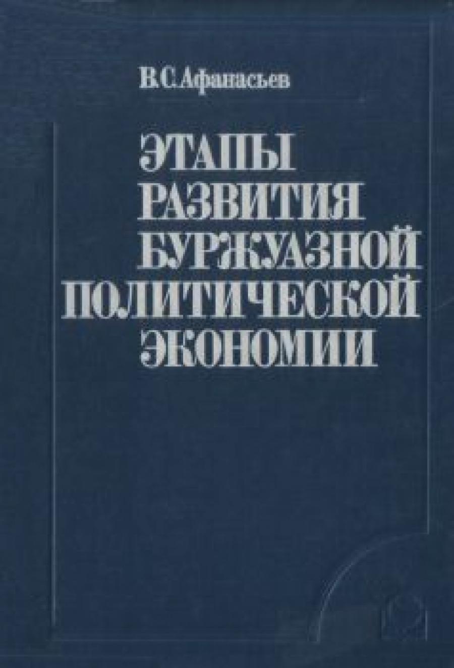 Обложка книги:  афанасьев в. с. - этапы развития буржуазной политической экономии