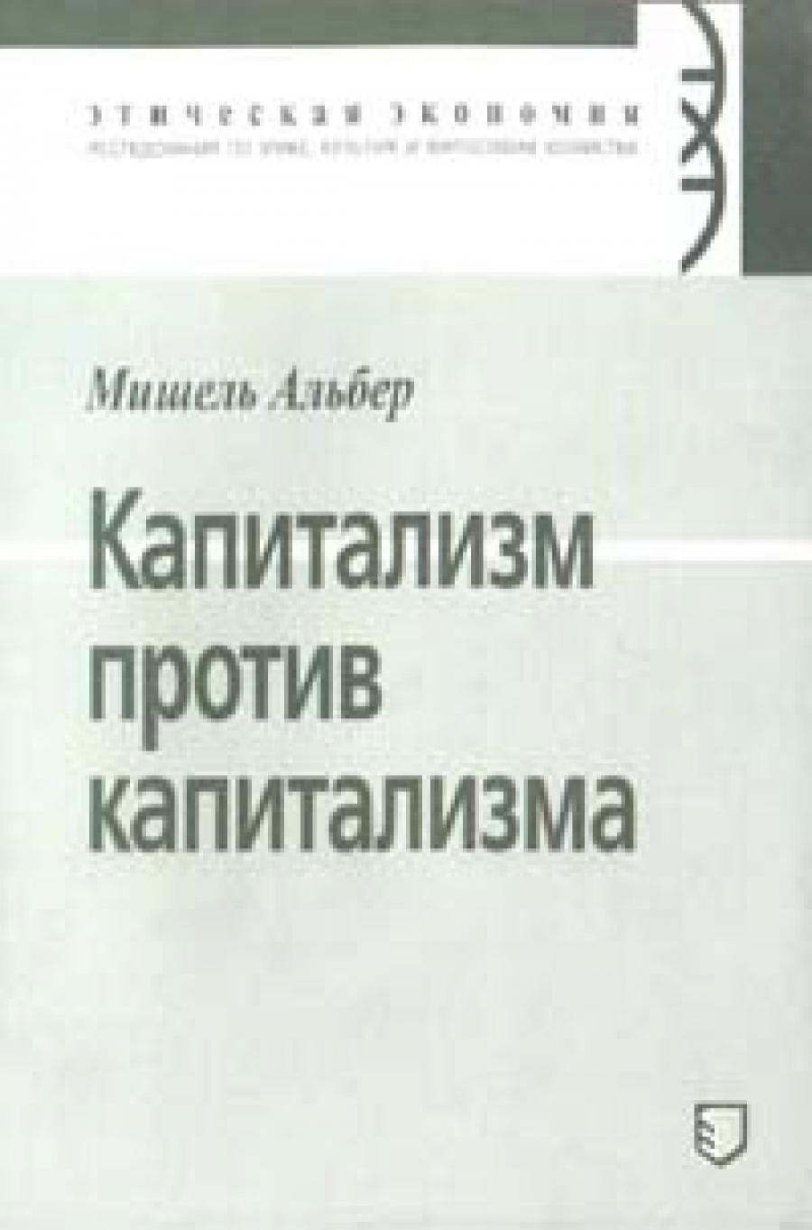Обложка книги:  альбер м. - капитализм против капитализма