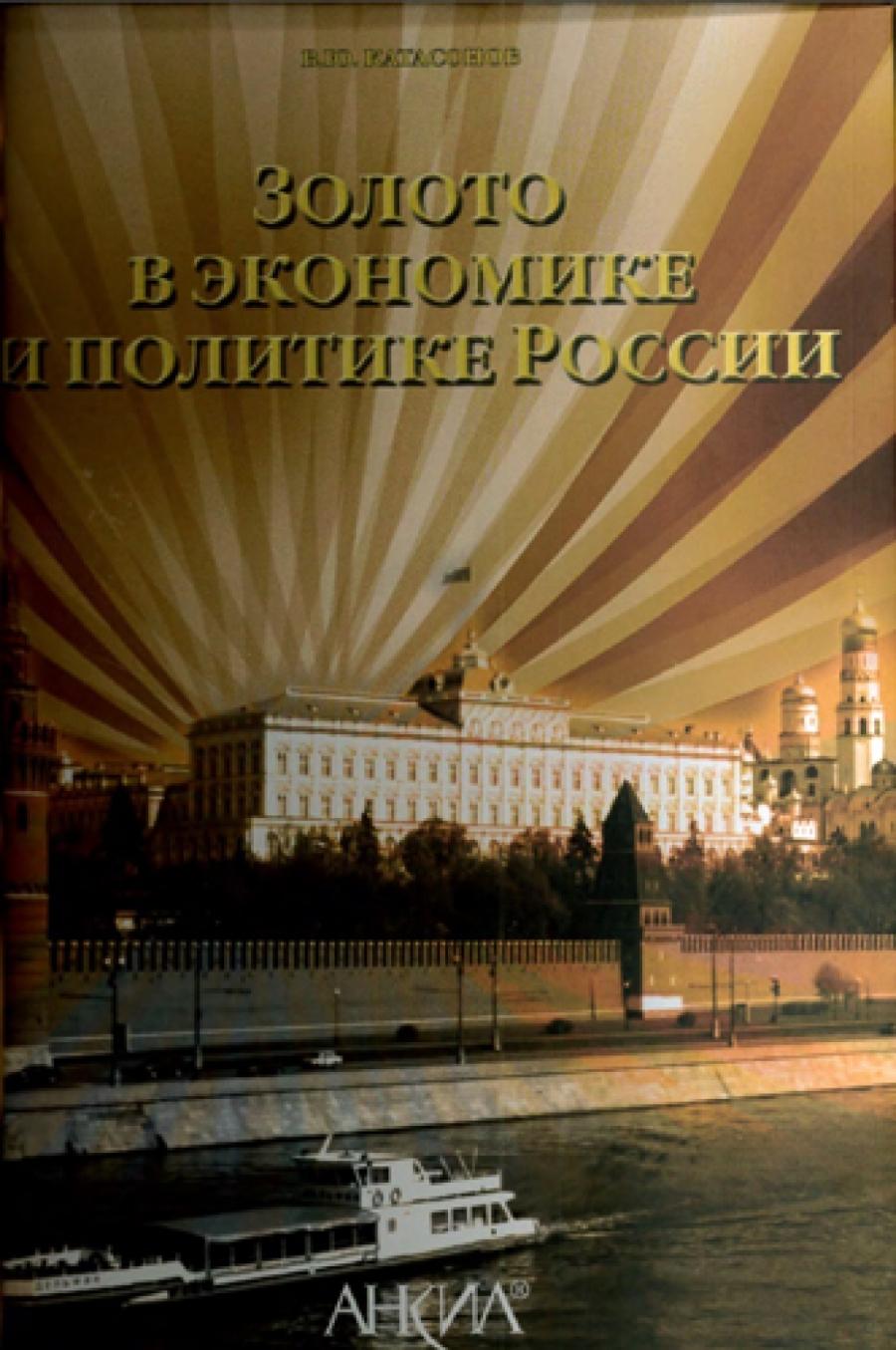 Обложка книги:  катасонов в. ю. - золото в экономике и политике россии