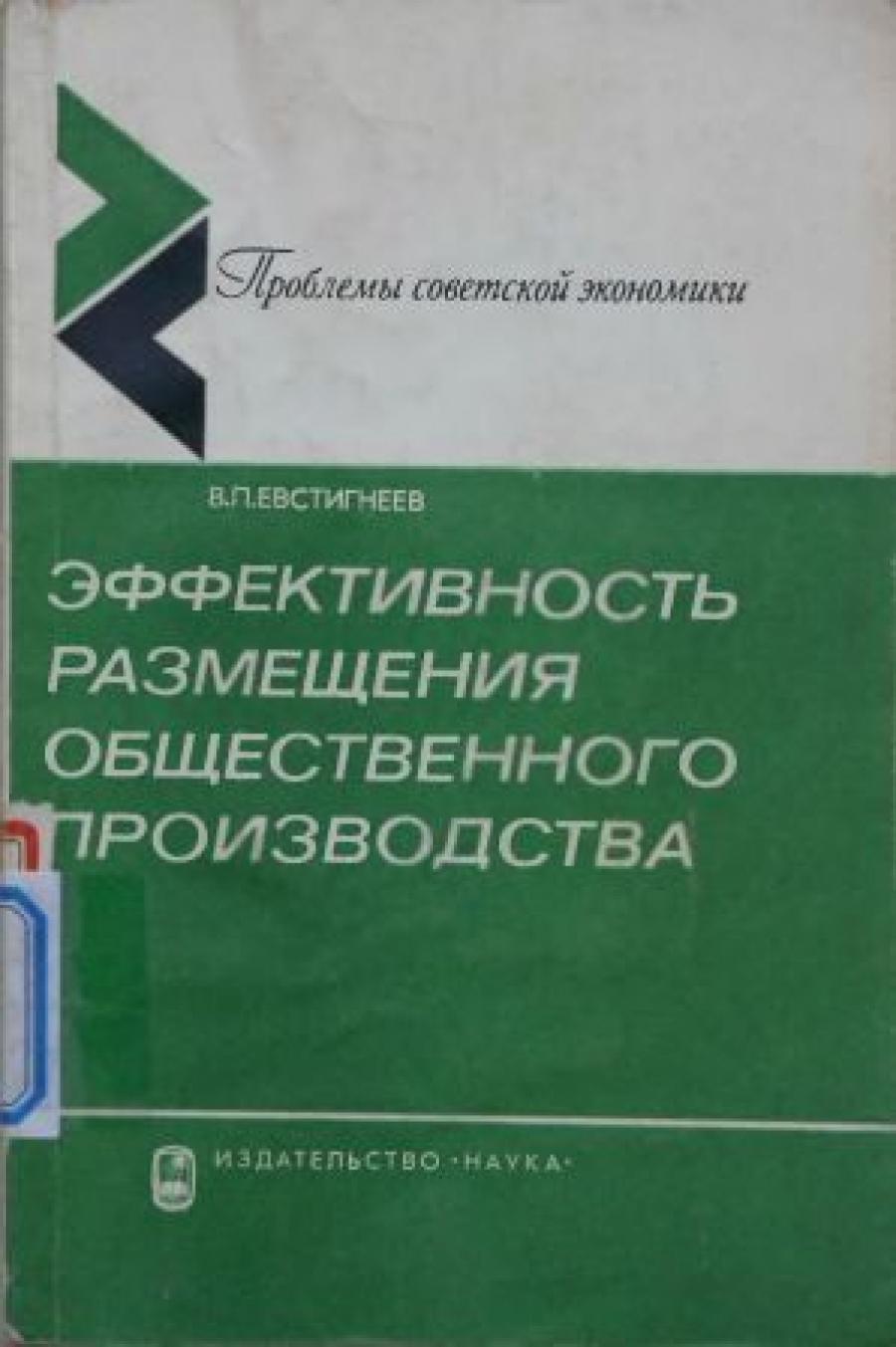 Обложка книги:  евстигнеев в.п. - эффективность размещения общественного производства