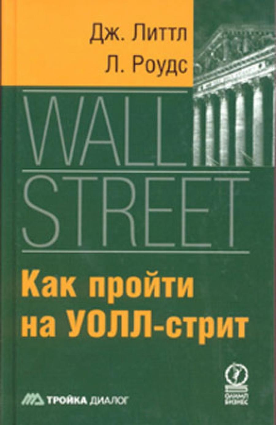Обложка книги:  дж. литтл, л. роудс - как пройти на уолл-стрит