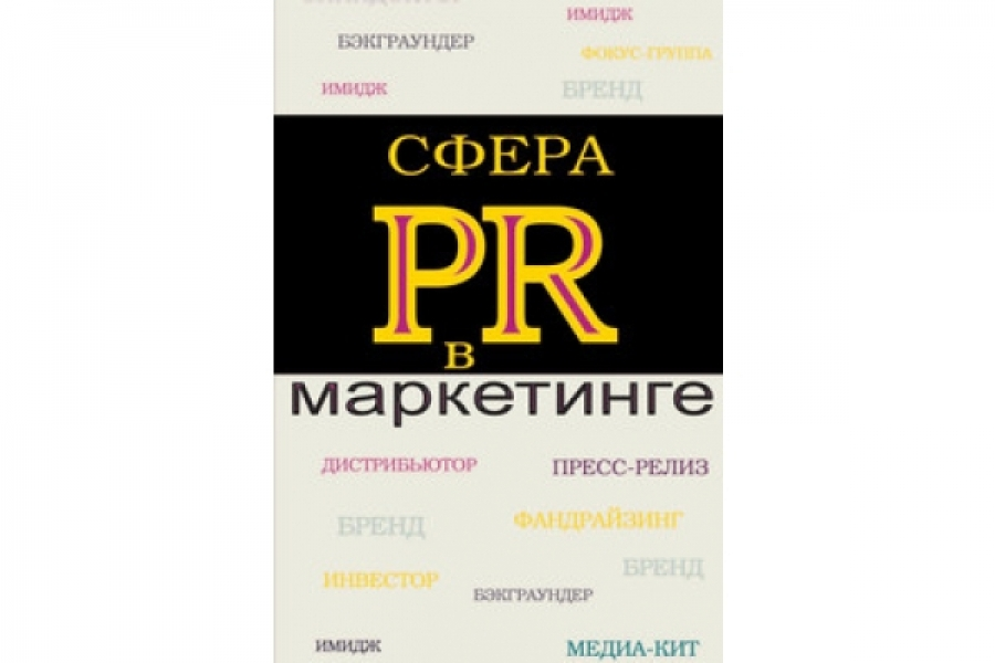 Обложка книги:  синяева инга михайловна - сфера pr в маркетинге.