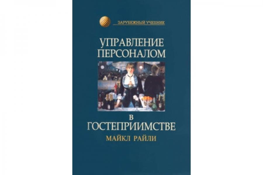 Обложка книги:  райли м. - управление персоналом в гостеприимстве.