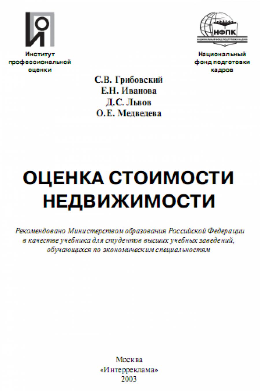 Обложка книги:  грибовский с. в. , иванова е. н. , львов д. с. , медведева о. е. - оценка стоимости недвижимости