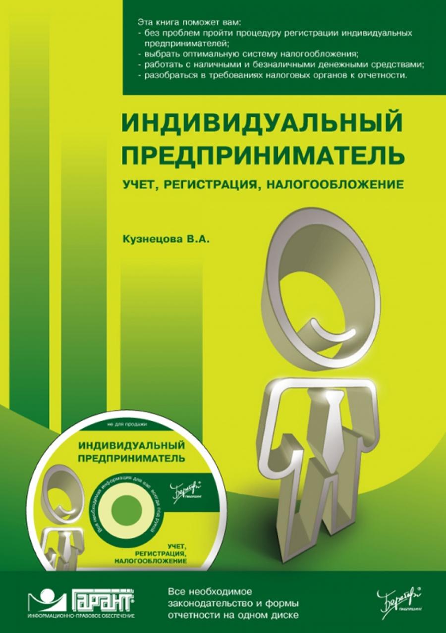 Обложка книги:  кузнецова в. а. - индивидуальный предприниматель. учет, регистрация, налогообложение