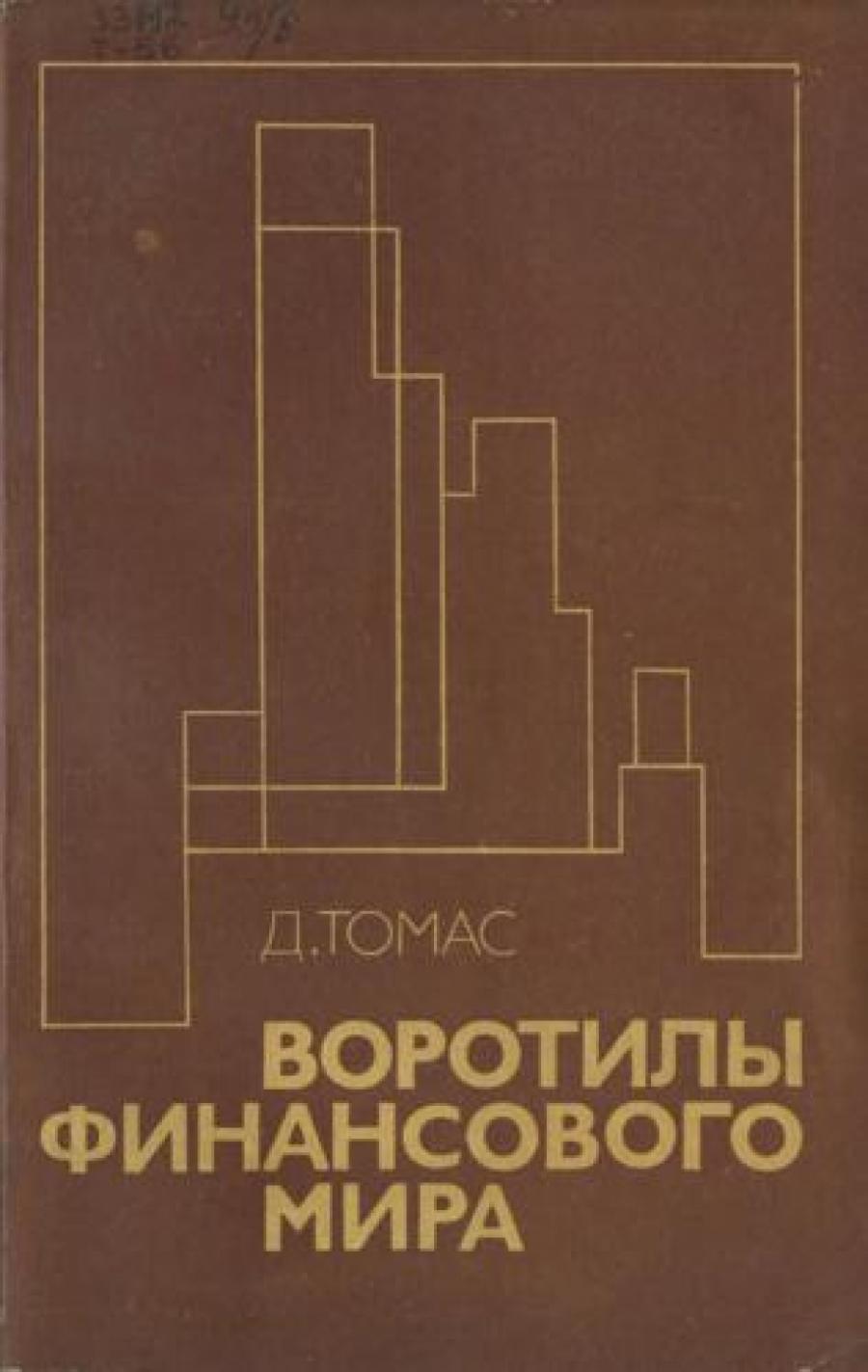 Обложка книги:  томас д. - воротилы финансового мира