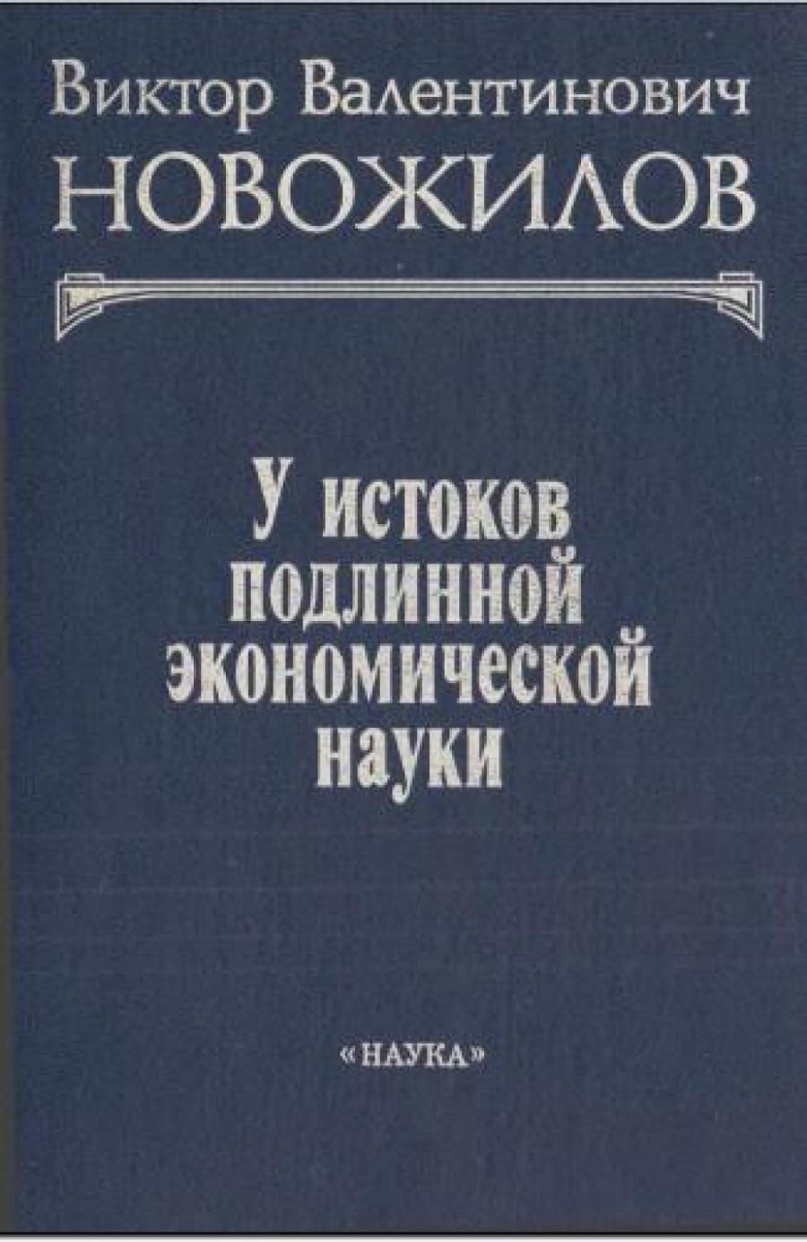Обложка книги:  памятники экономической мысли - новожилов в.в. - у истоков подлинной экономической науки