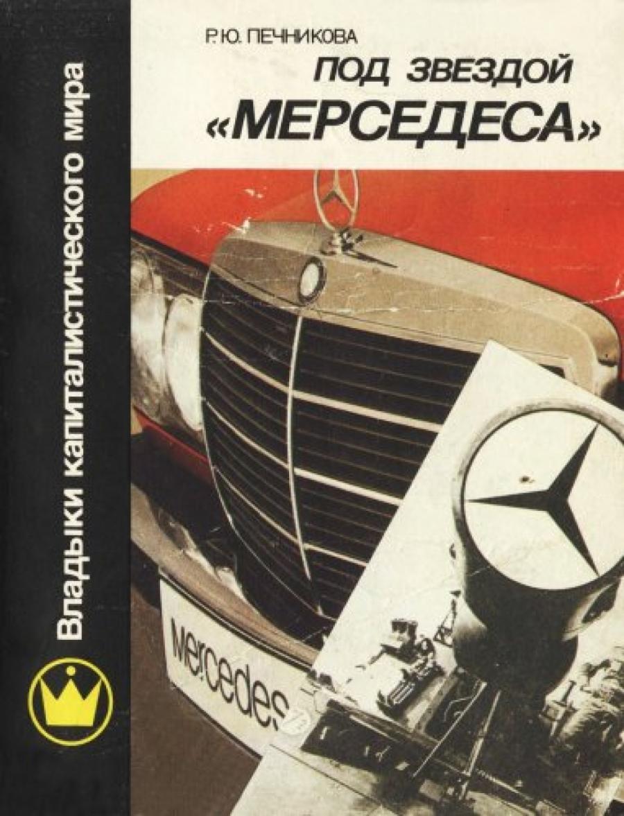 Обложка книги:  печникова р.ю. - под звездой «мерседеса»
