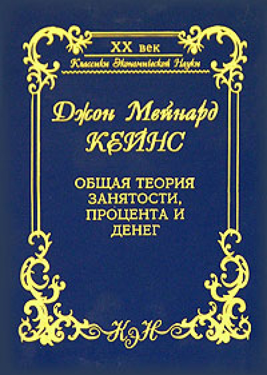 Обложка книги:  джон мейнард кейнс - общая теория занятости процента и денег