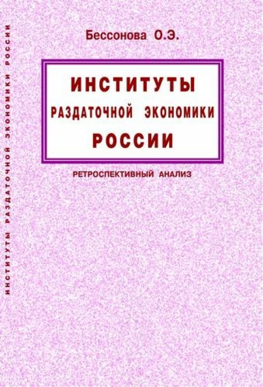 Обложка книги:  бессонова о.э. - институты раздаточной экономики россии. ретроспективный анализ