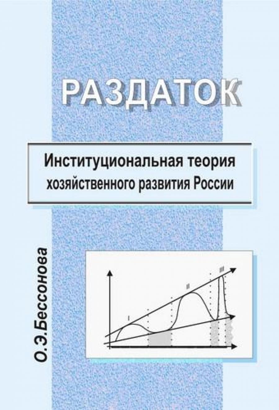Обложка книги:  бессонова о.э. - раздаток. иституциональная теория хозяйственного развития россии