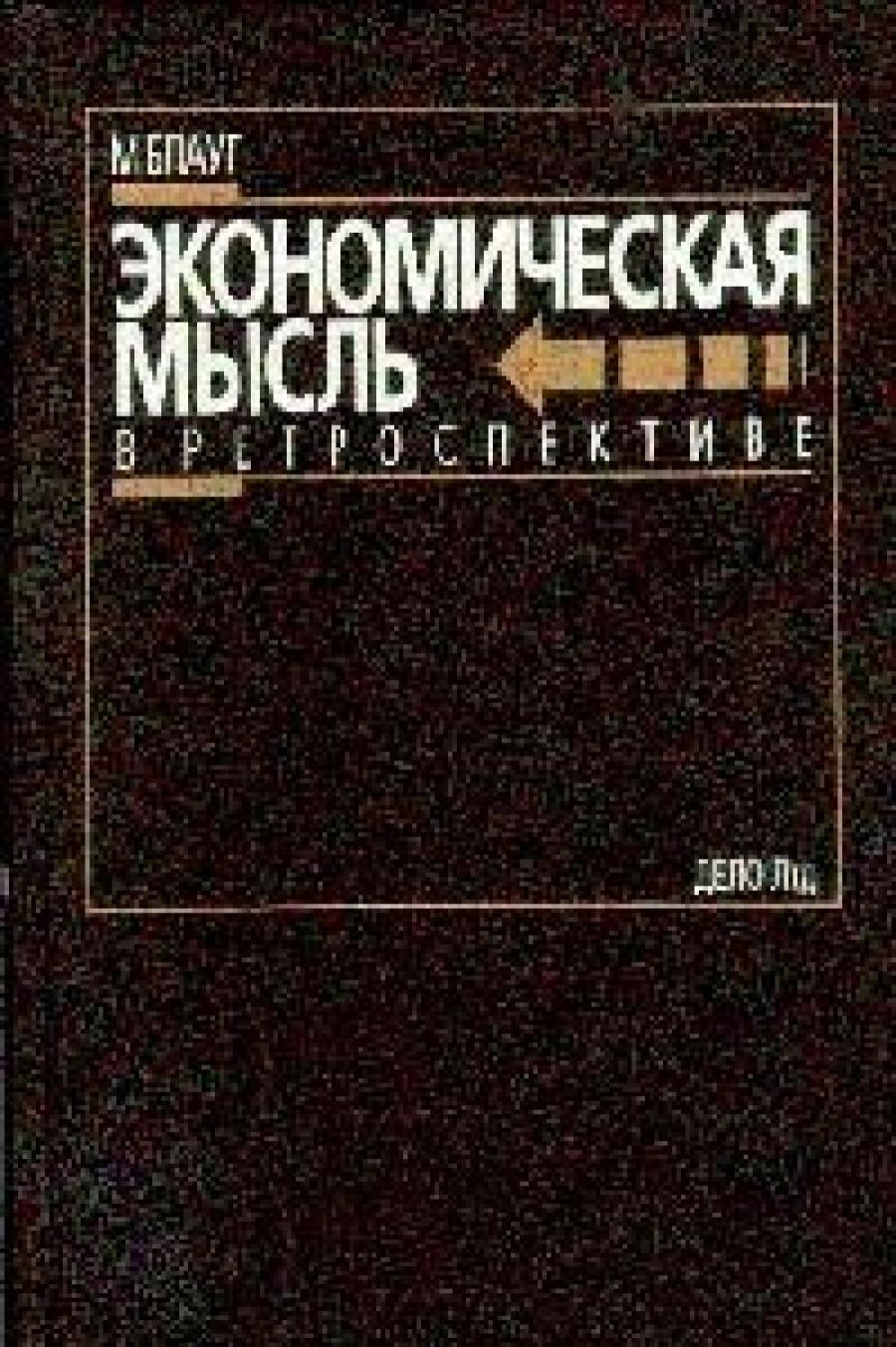 Обложка книги:  блауг м. - экономическая мысль в ретроспективе