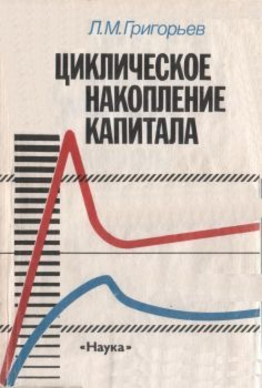 Обложка книги:  григорьев л. м. - циклическое накопление капитала на примере нефинансовых корпораций сша