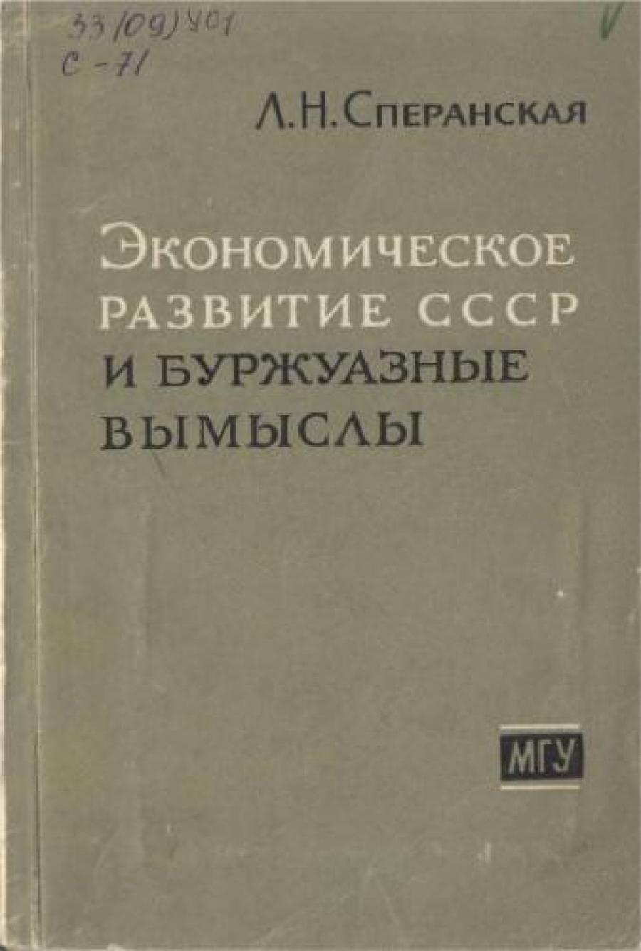 Обложка книги:  сперанская л.н. - экономическое развитие ссср и буржуазные вымыслы