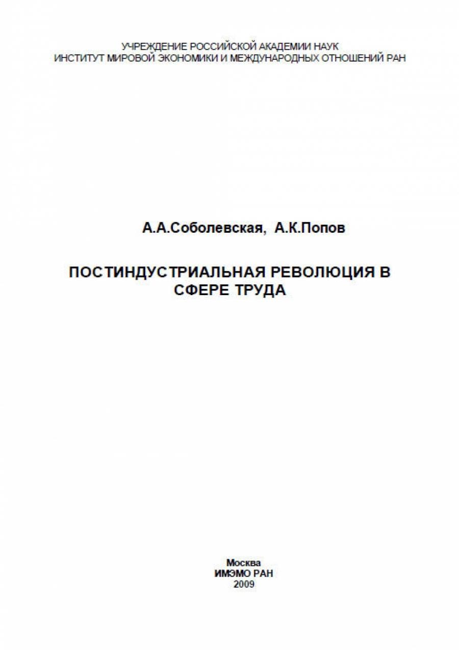 Обложка книги:  а.а. соболевская, а.к. попов - постиндустриальная революция в сфере труда