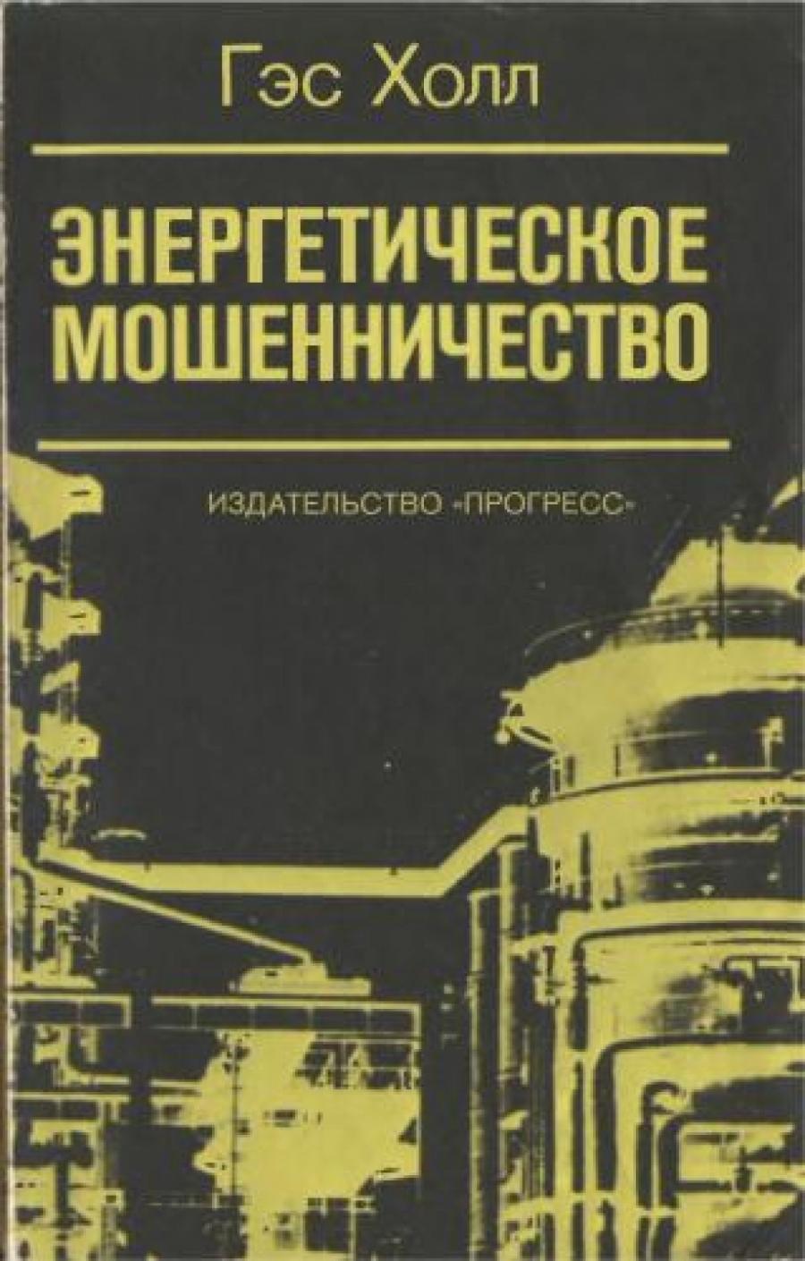 Обложка книги:  холл гэс - энергетическое мошенничество