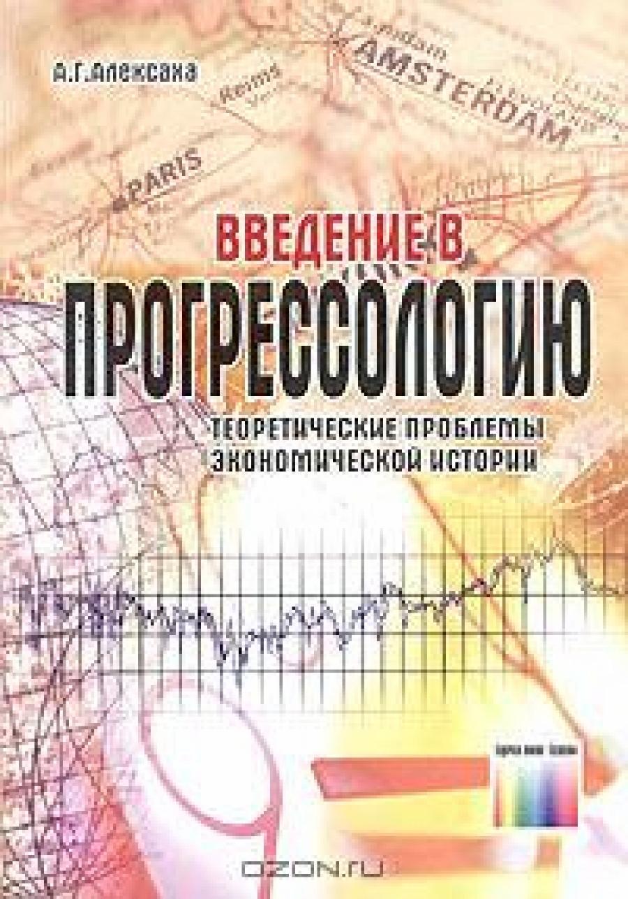 Обложка книги:  алексаха а.г. - введение в прогрессологию. теоретические проблемы экономической истории