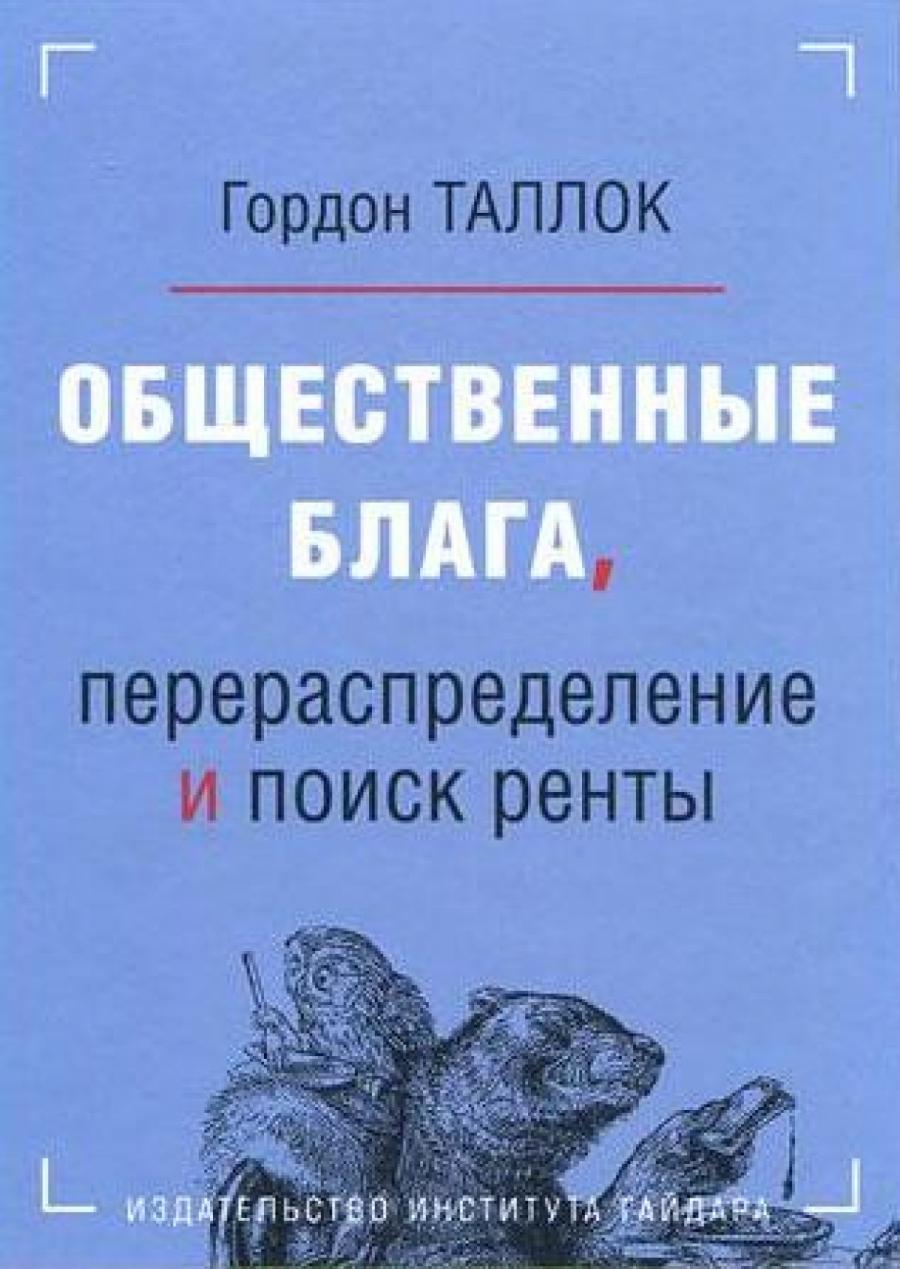 Обложка книги:  таллок г. - общественные блага, перераспределение и поиск ренты