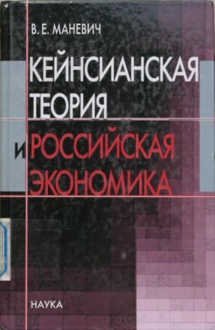 Обложка книги:  маневич в.е. - кейнсианская теория и российская экономика