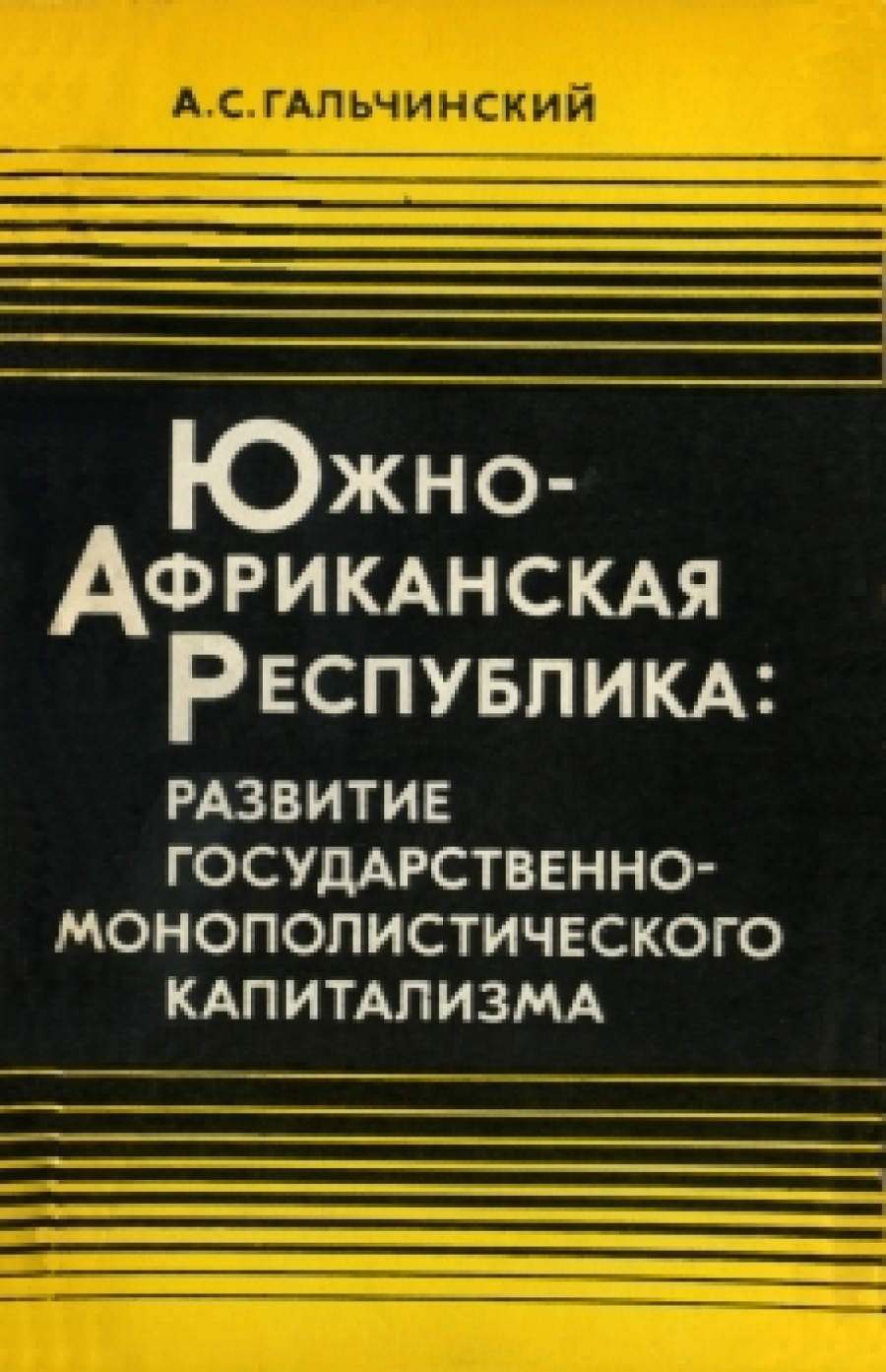 Обложка книги:  гальчинский а. с. - южно-африканская республика. развитие государственно-монополистического капитализма