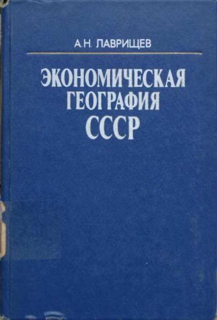 Обложка книги:  лаврищев а.н. - экономическая география ссср (изд. 5-е)