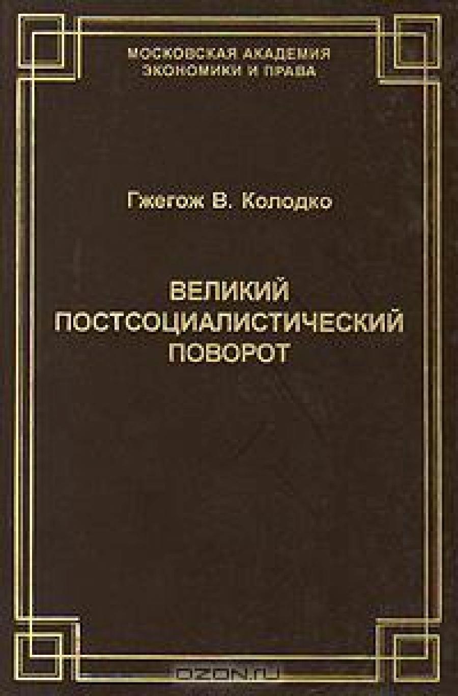Обложка книги:  колодко г.в. - великий постсоциалистический поворот