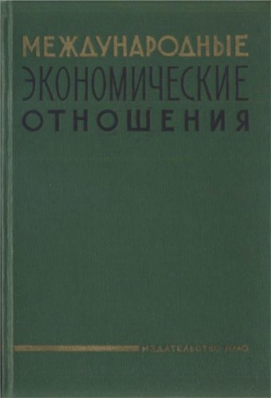 Обложка книги:  любимов н.н. - международные экономические отношения