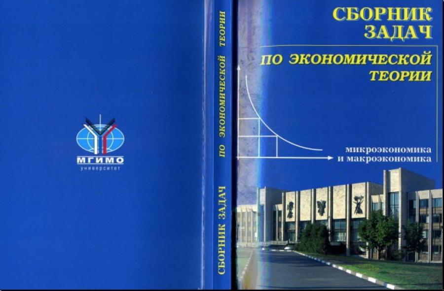 Обложка книги:  чепурин м.н., киселева е.а. - сборник задач по экономической теории