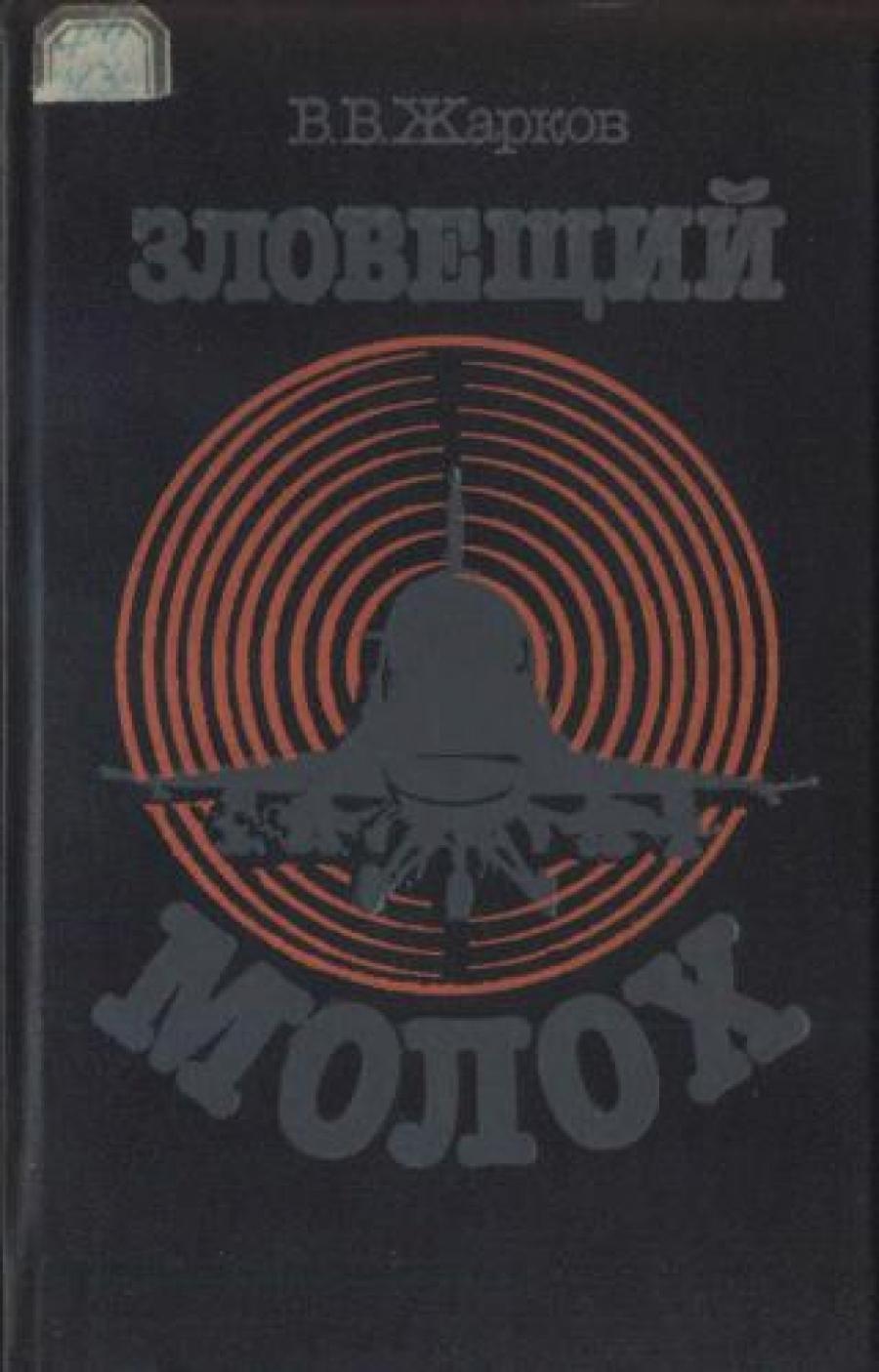 Обложка книги:  жарков в.в. - зловещий молох транснациональный военный бизнес в действии