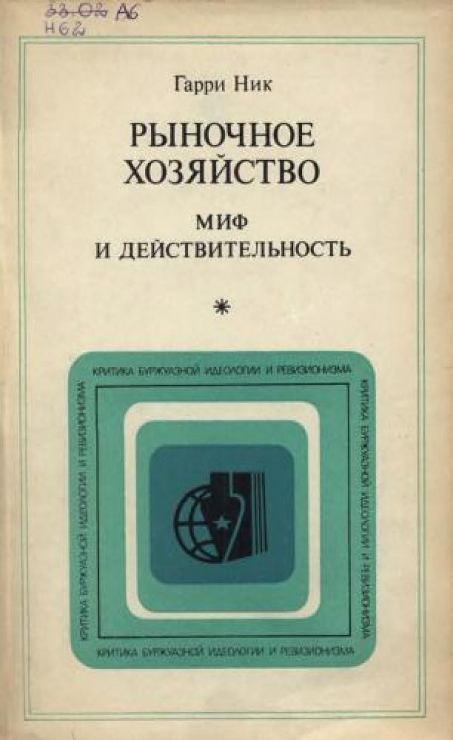 Обложка книги:  ник г. - рыночное хозяйство. миф и действительность