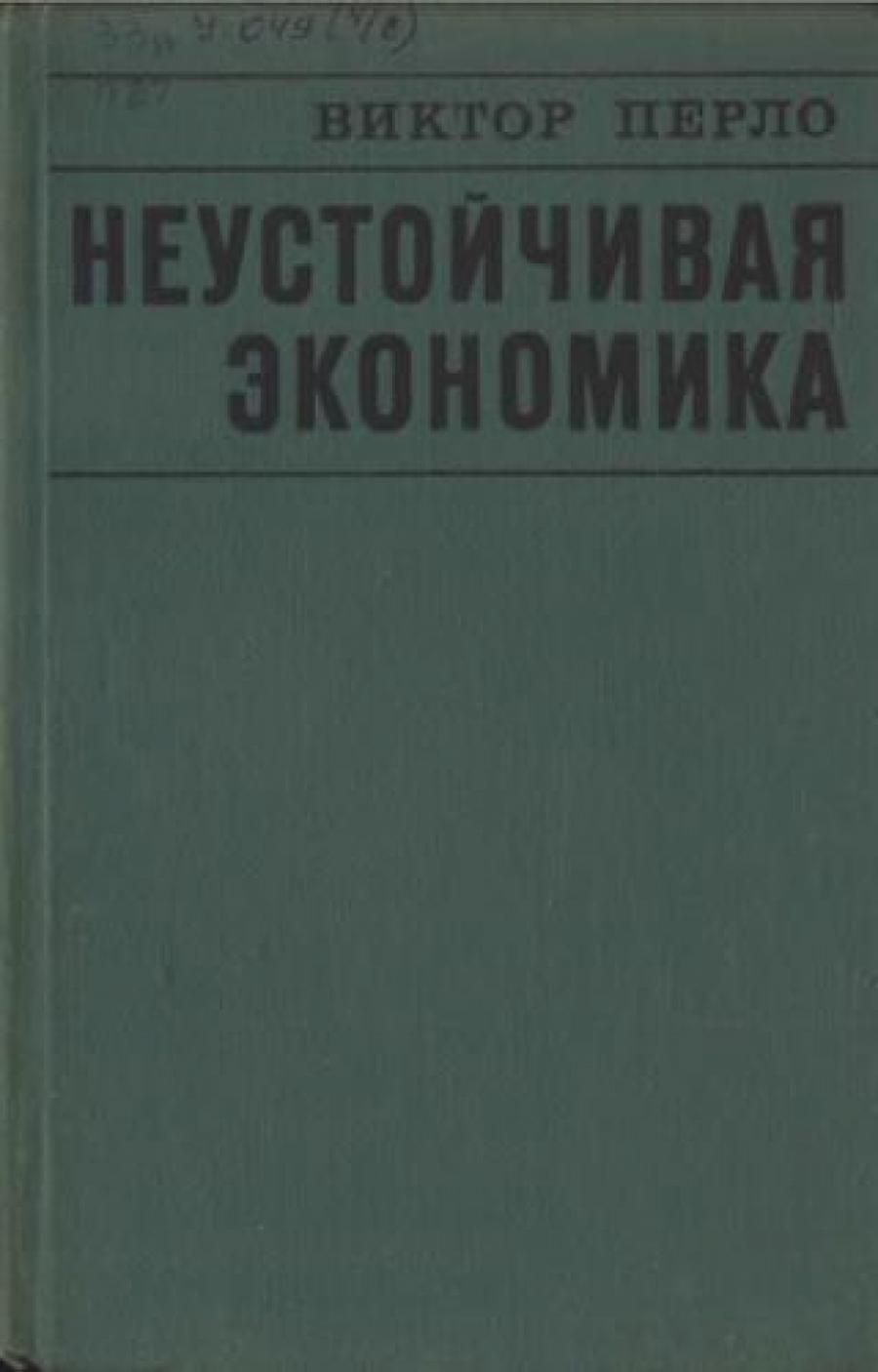 Обложка книги:  перло в. - неустойчивая экономика. (бумы и спады в экономике сша после 1945 г.)