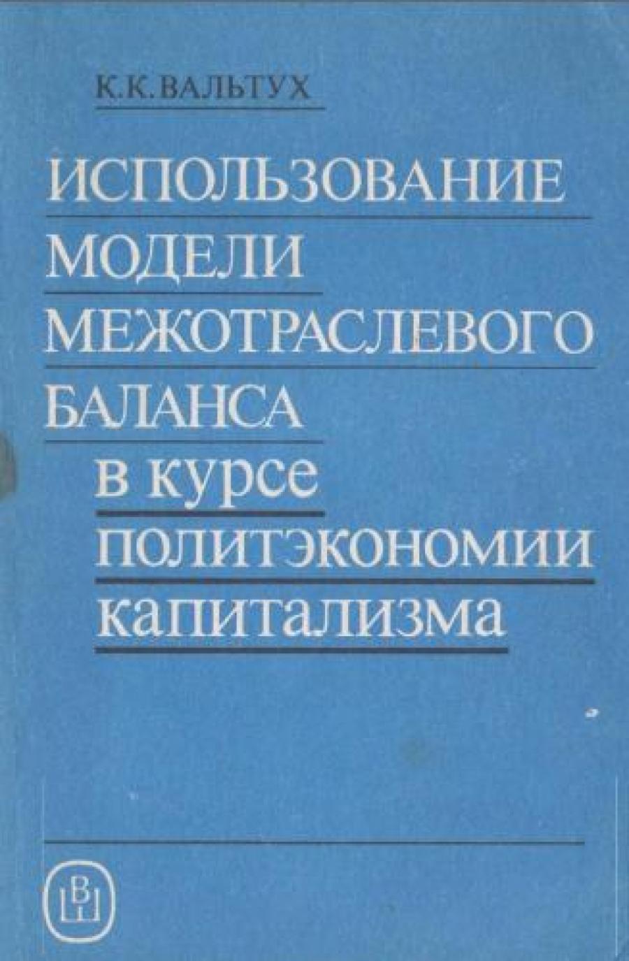 Обложка книги:  вальтух к.к. - использование модели межотраслевого баланса в курсе политэкономии капитализма