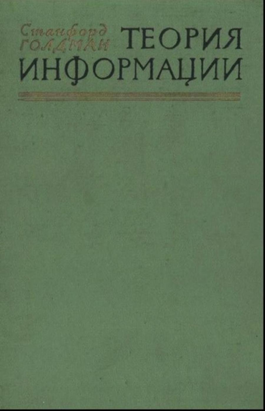 Обложка книги:  с. голдман - теория информации