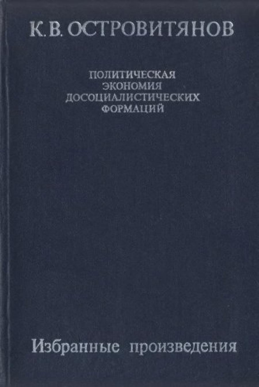 Обложка книги:  островитянов к.в. - политическая экономия досоциалистических формаций