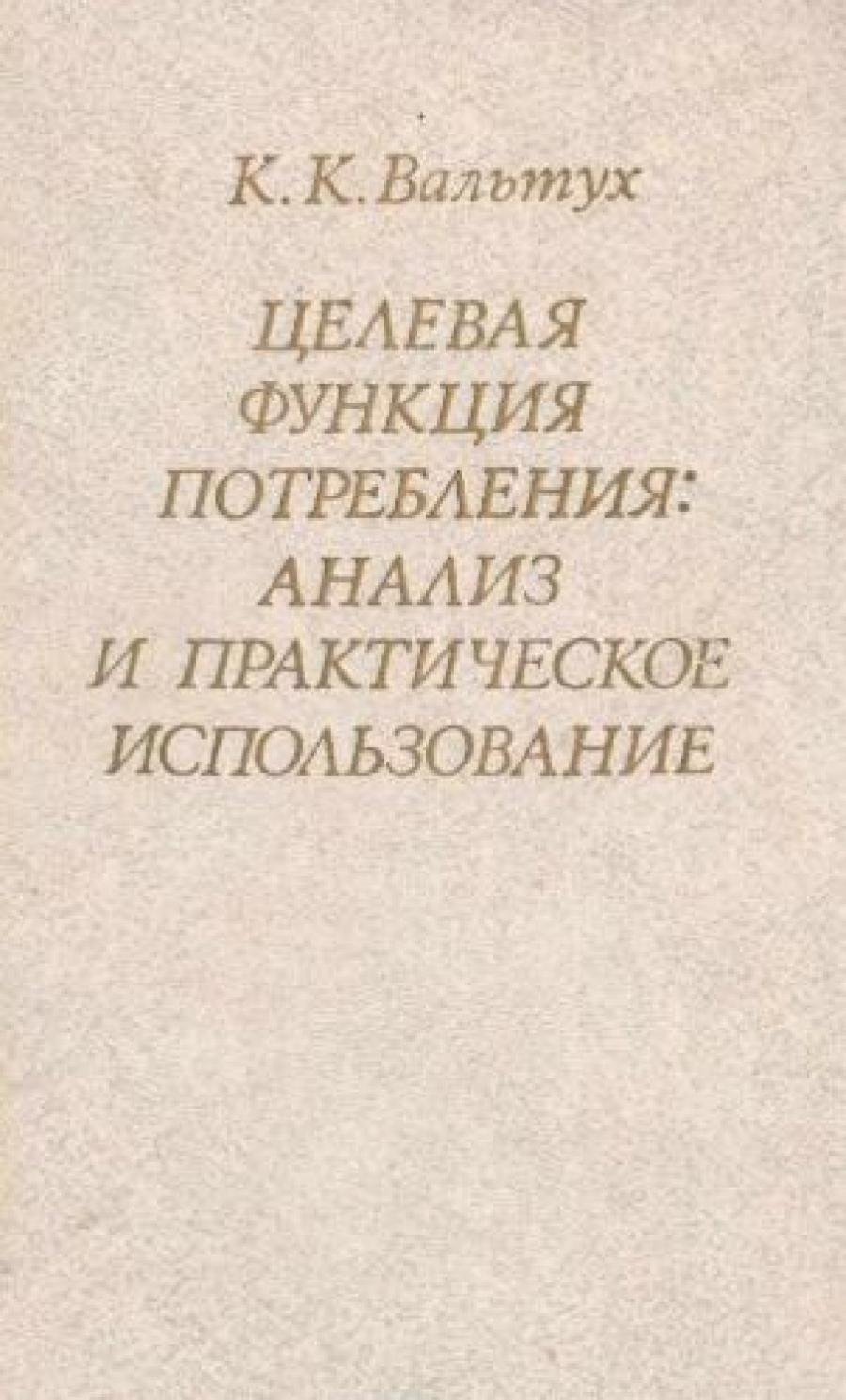 Обложка книги:  вальтух к.к. - целевая функция потребления. анализ и практическое использование