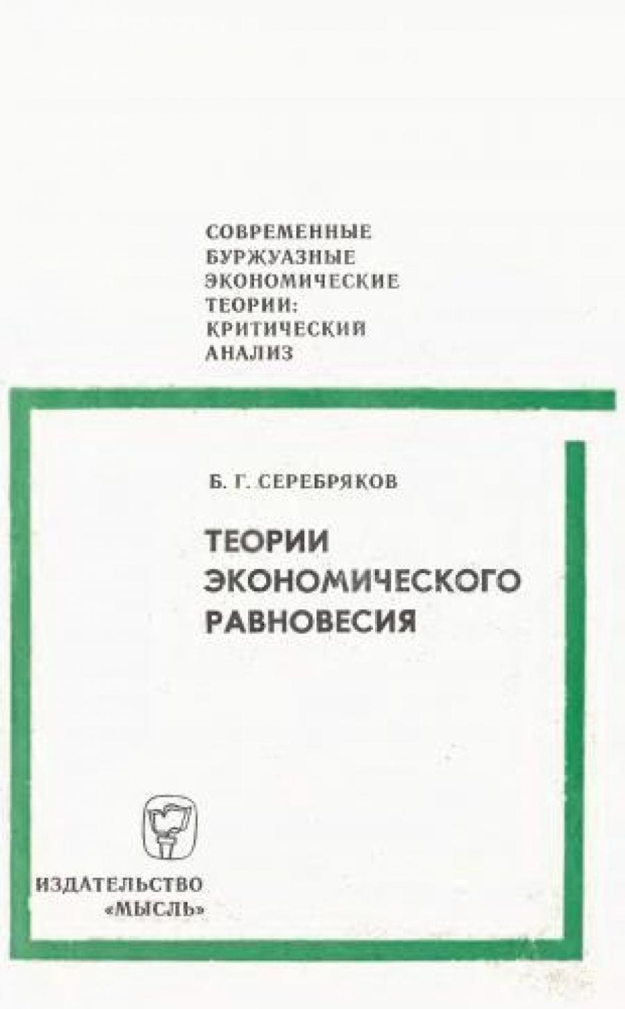 Обложка книги:  серебряков б.г. - теории экономического равновесия