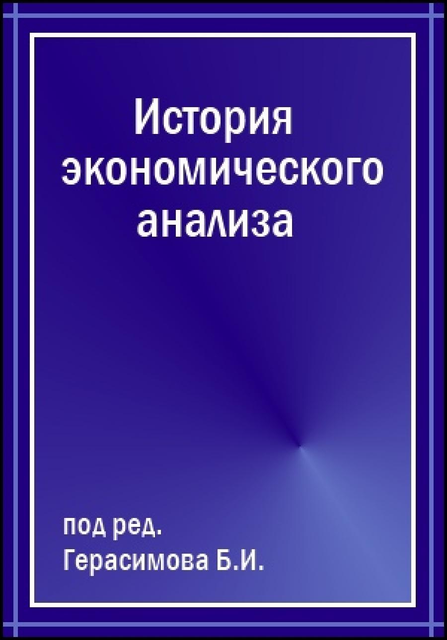 Обложка книги:  саталкина н.и., герасимов б.и., терехова г.и., румянцев е.к., тен а.в. - история экономического анализа