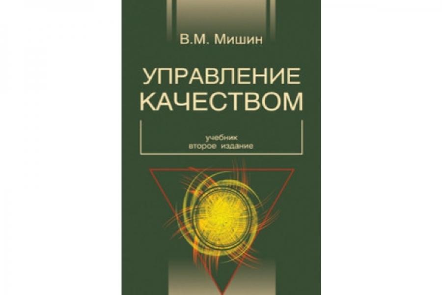 Обложка книги:  мишин в.м. - управление качеством