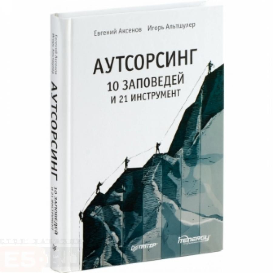 Обложка книги:  аксенов е., альтшулер и. - аутсорсинг. 10 заповедей и 21 инструмент.