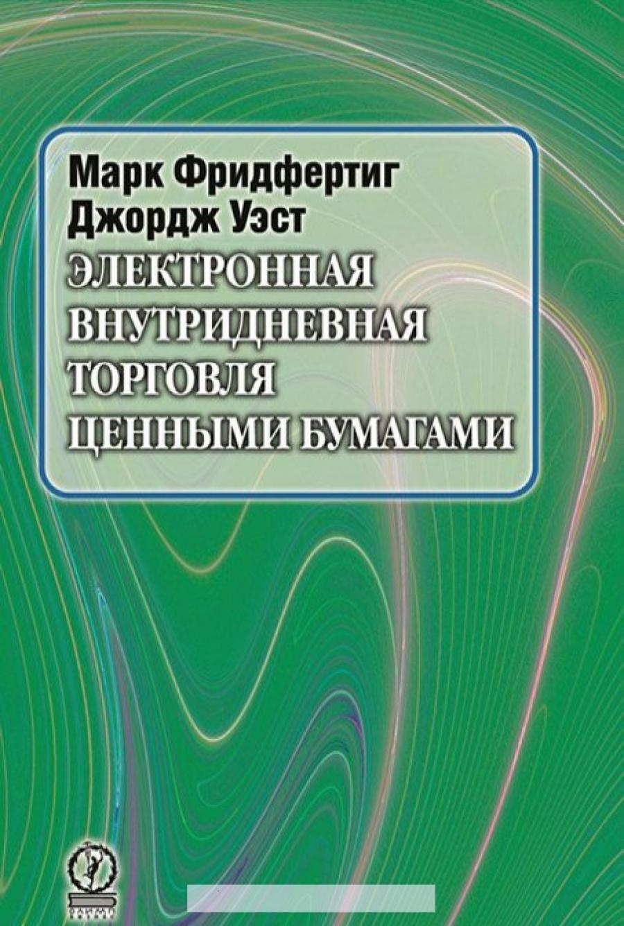 Обложка книги:  м. фридфертиг, д. уэст - электронная внутридневная торговля ценными бумагами.