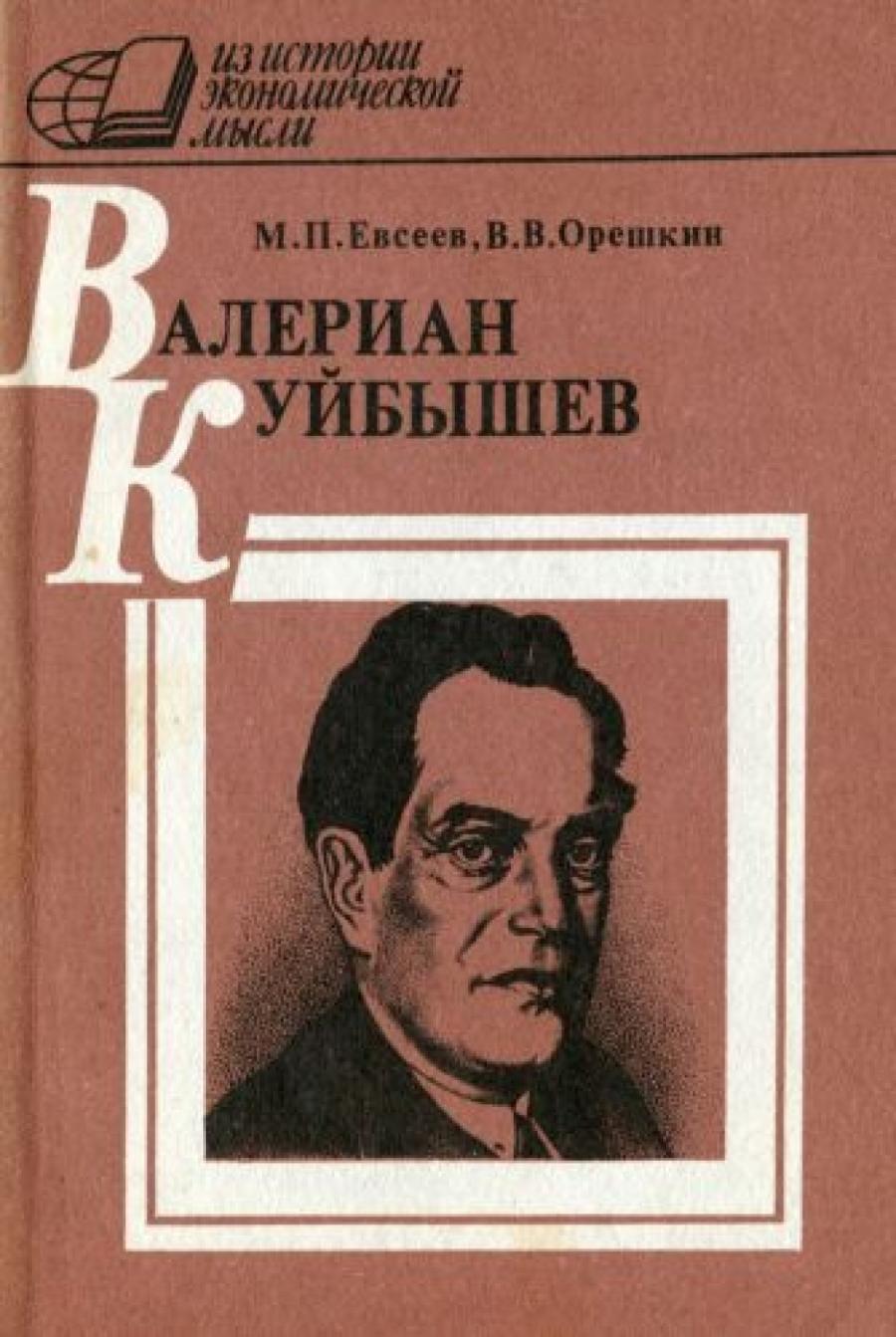 Обложка книги:  евсеев м. п., орешкин в. в. - в. в. куйбышев-экономист