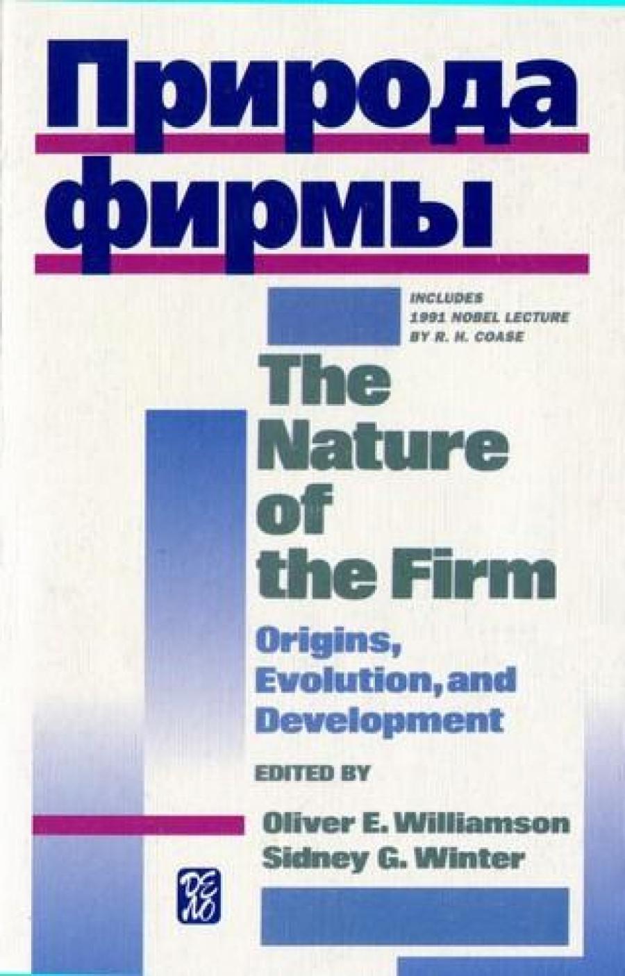 Обложка книги:  уильямсон о. - природа фирмы