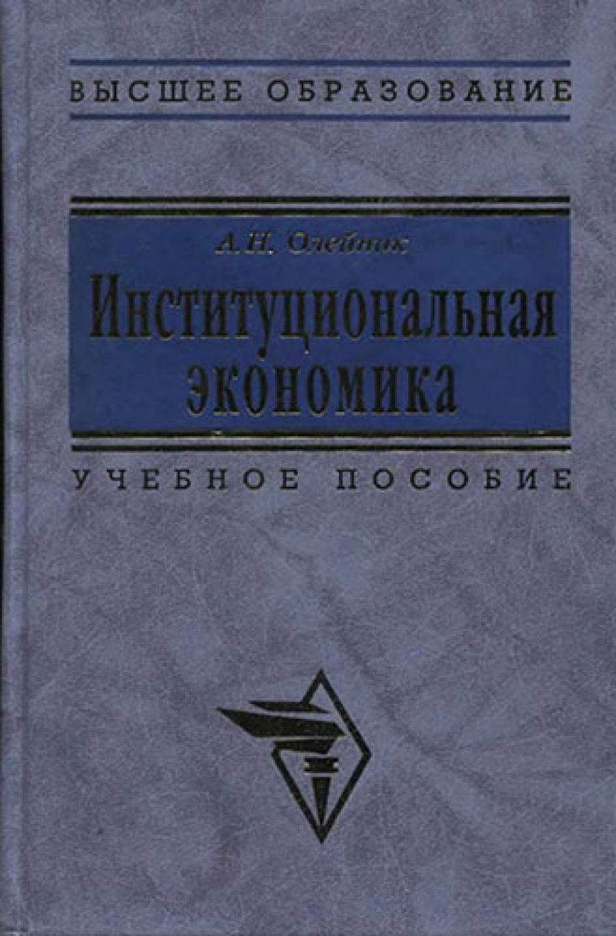Обложка книги:  олейник а.н. - институциональная экономика