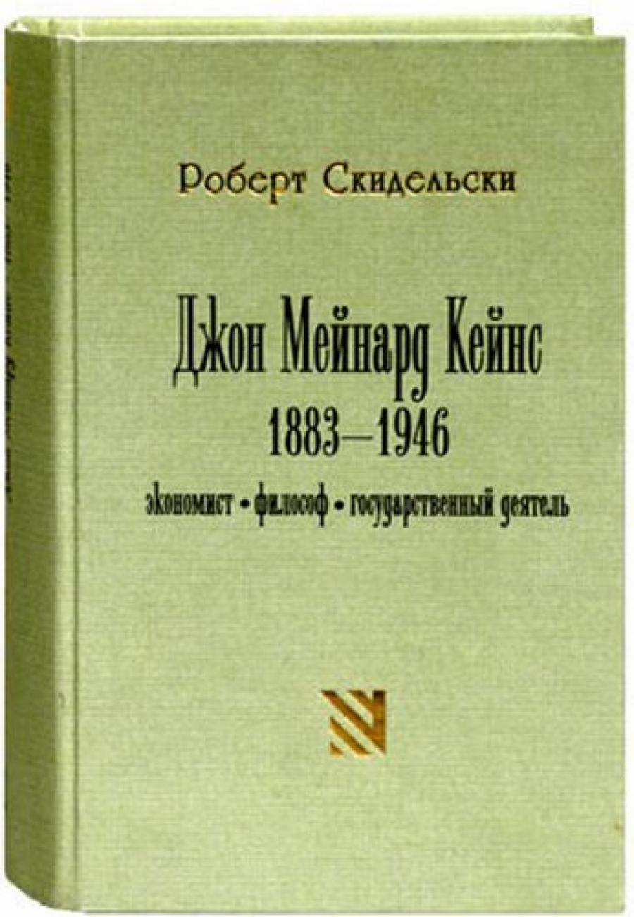 Обложка книги:  скидельски р. - джон мейнард кейнс