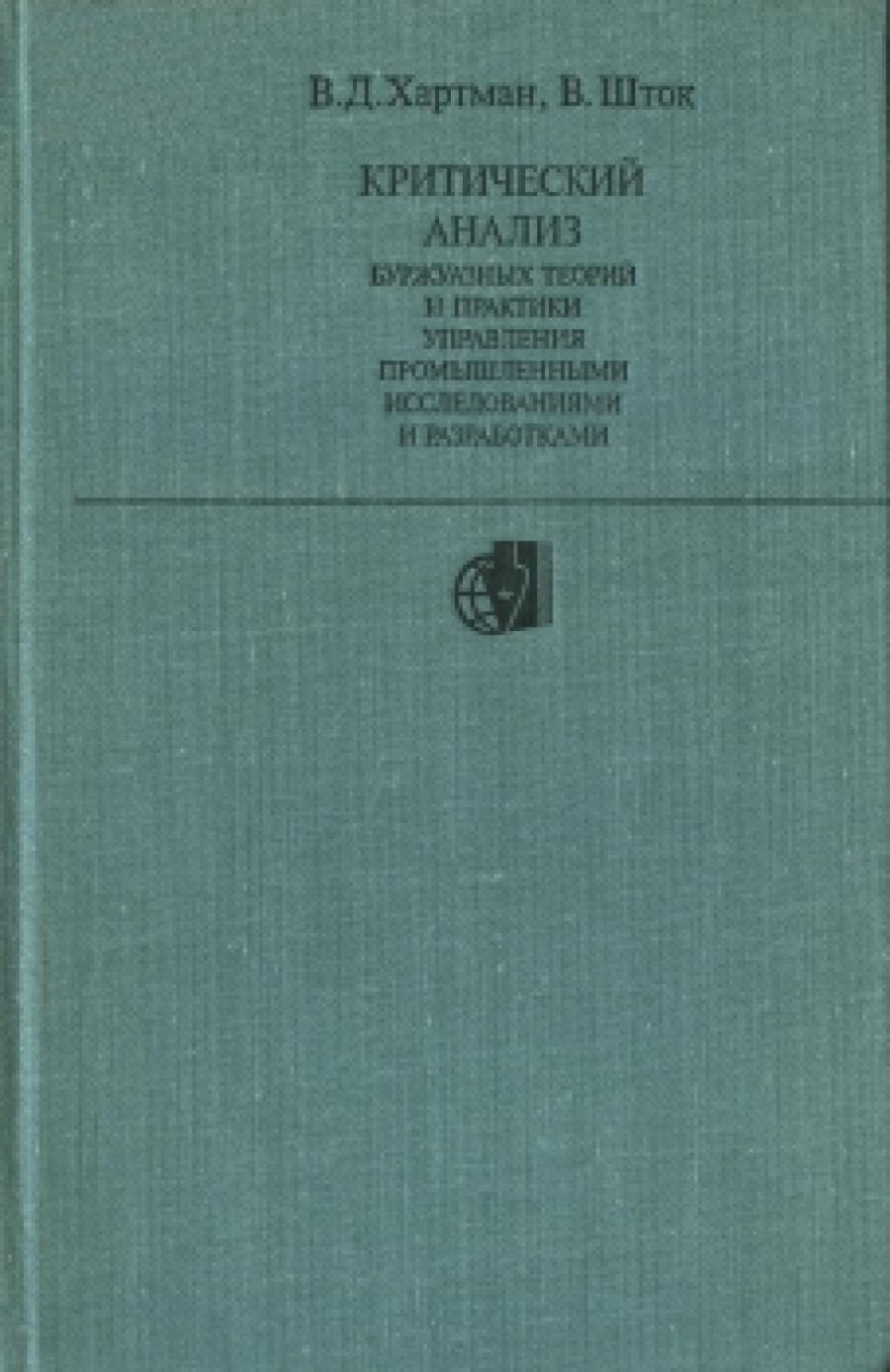 Обложка книги:  хартман, в. д., шток в. - критический анализ буржуазных теорий и практики управления промышленными исследования и разработками