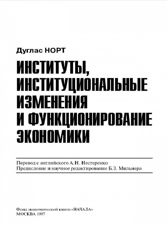 Обложка книги:  дуглас норт - институты, институциональные изменения и функционирование экономики