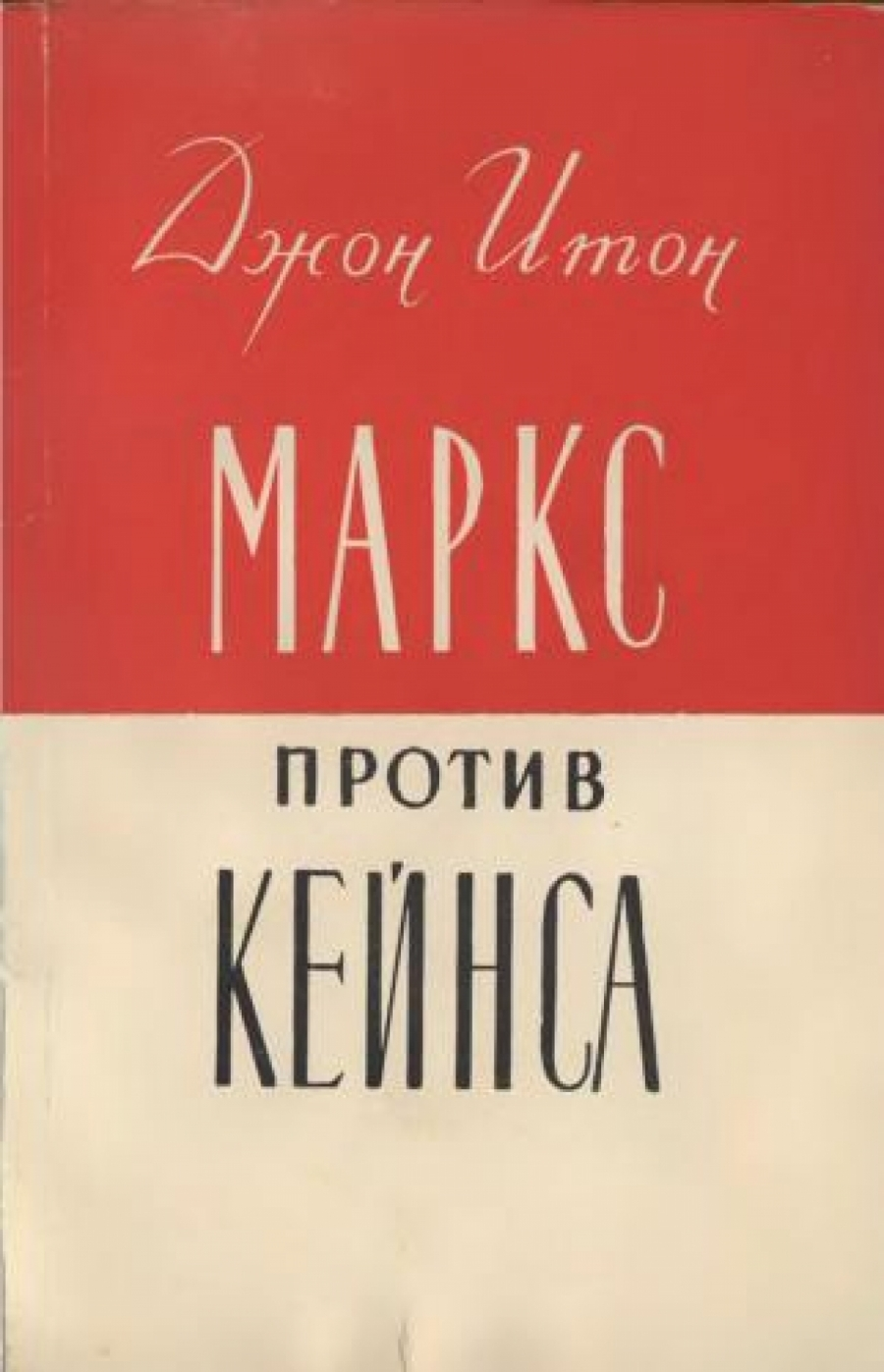 Обложка книги:  итон д. - маркс против кейнса. ответ на «социализм» герберта моррисона