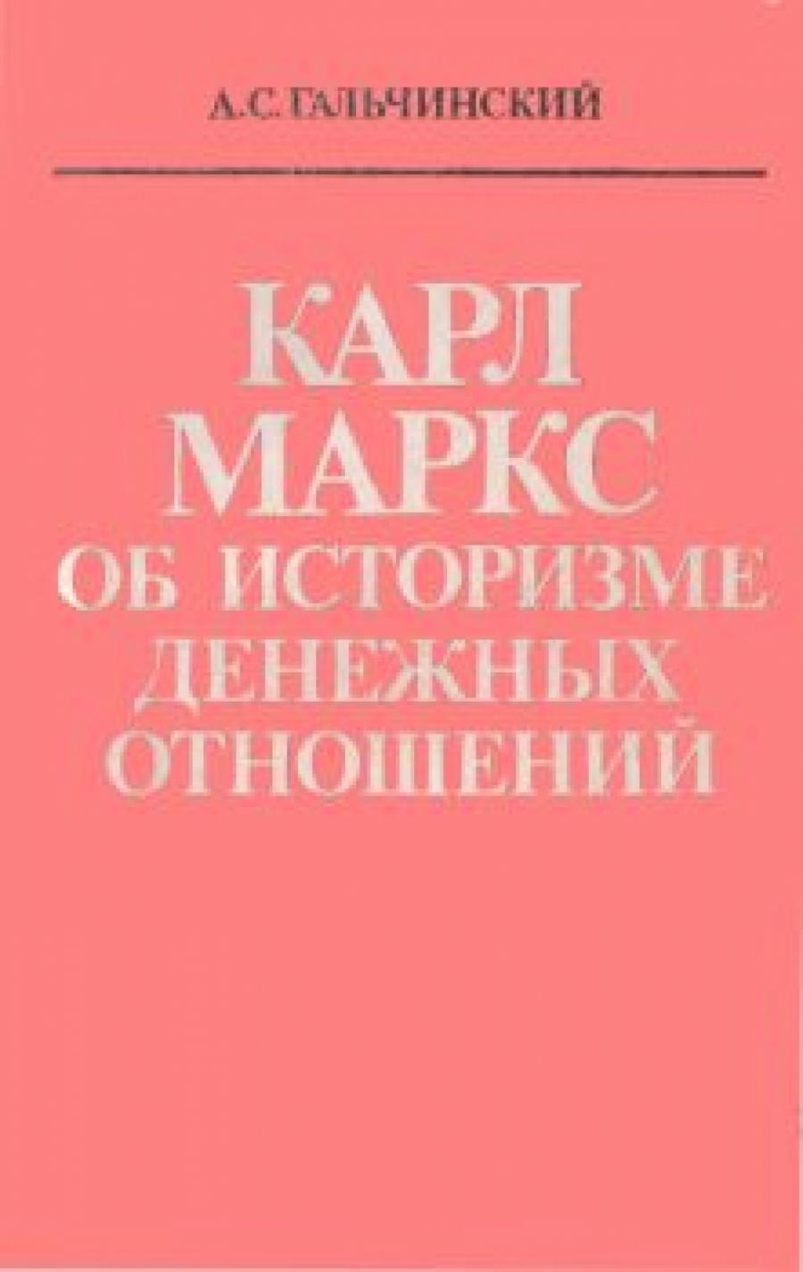 Обложка книги:  гальчинский а. с. - карл маркс об историзме денежных отношений