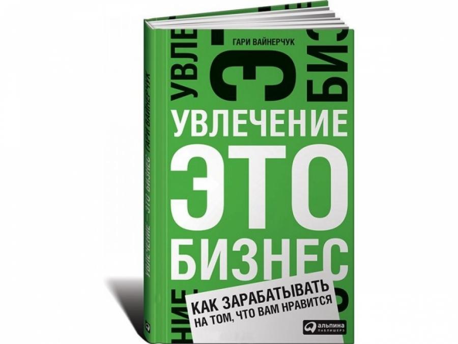 Обложка книги:  вайнерчук г. - увлечение — это бизнес. как зарабатывать на том, что вам нравится