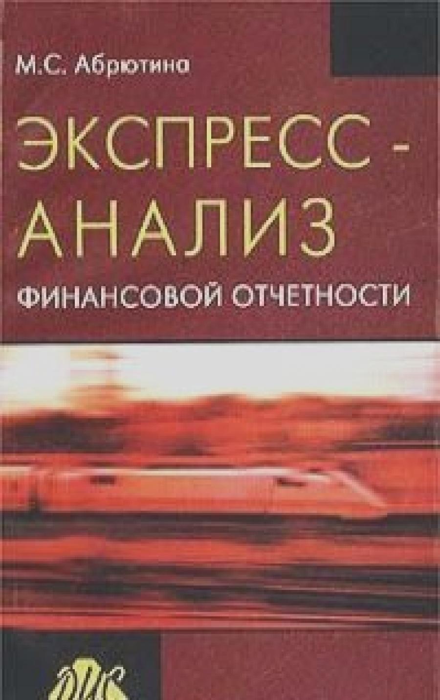Обложка книги:  м.с. абрютина - экспресс-анализ финансовой отчетности